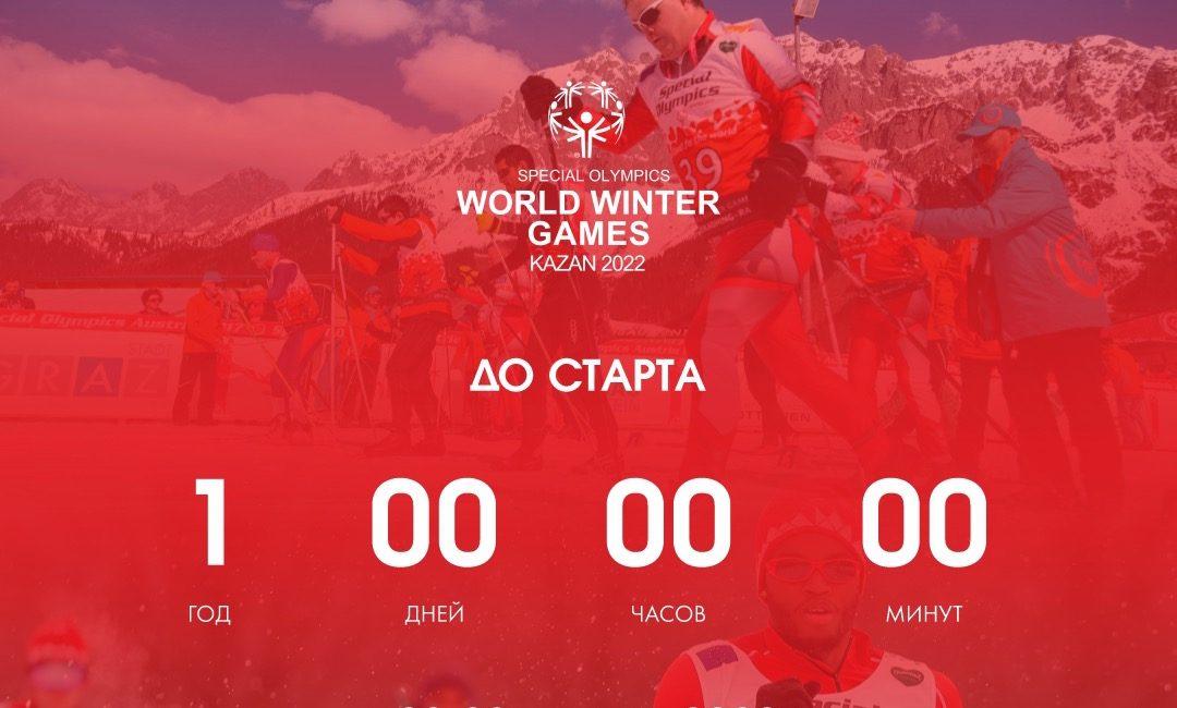 Ровно год остается до Всемирных зимних игр Специальной Олимпиады 2022 года в России