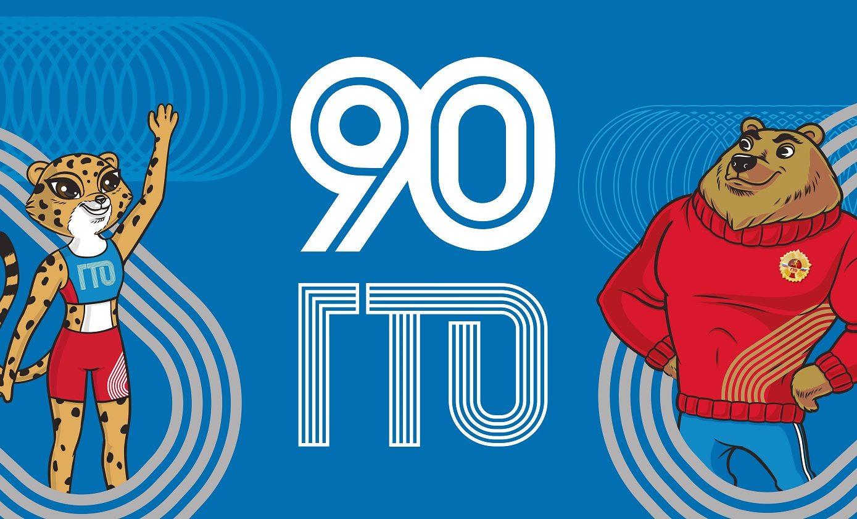 Комплекс ГТО отмечает 90-летие