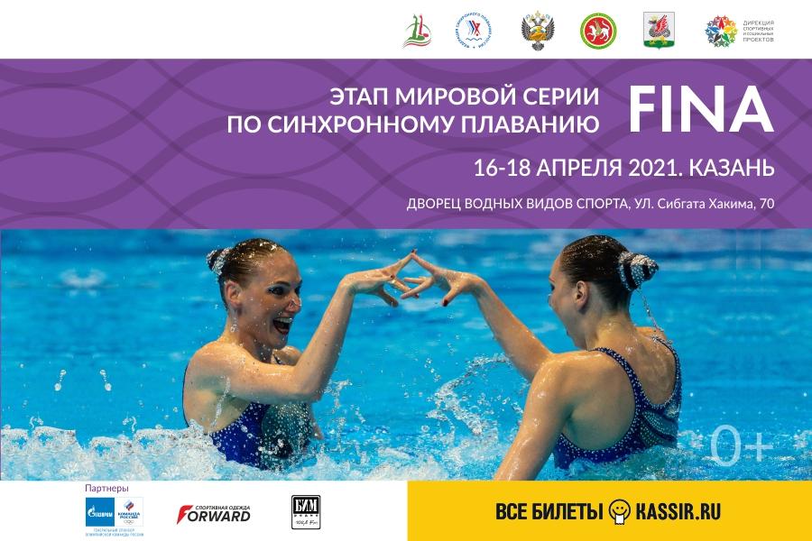 Этап Мировой серии FINA по синхронному плаванию стартовал в Казани