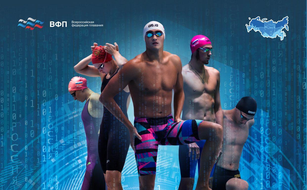 В чемпионате России по плаванию примут участие более 600 сильнейших пловцов из 58 регионов