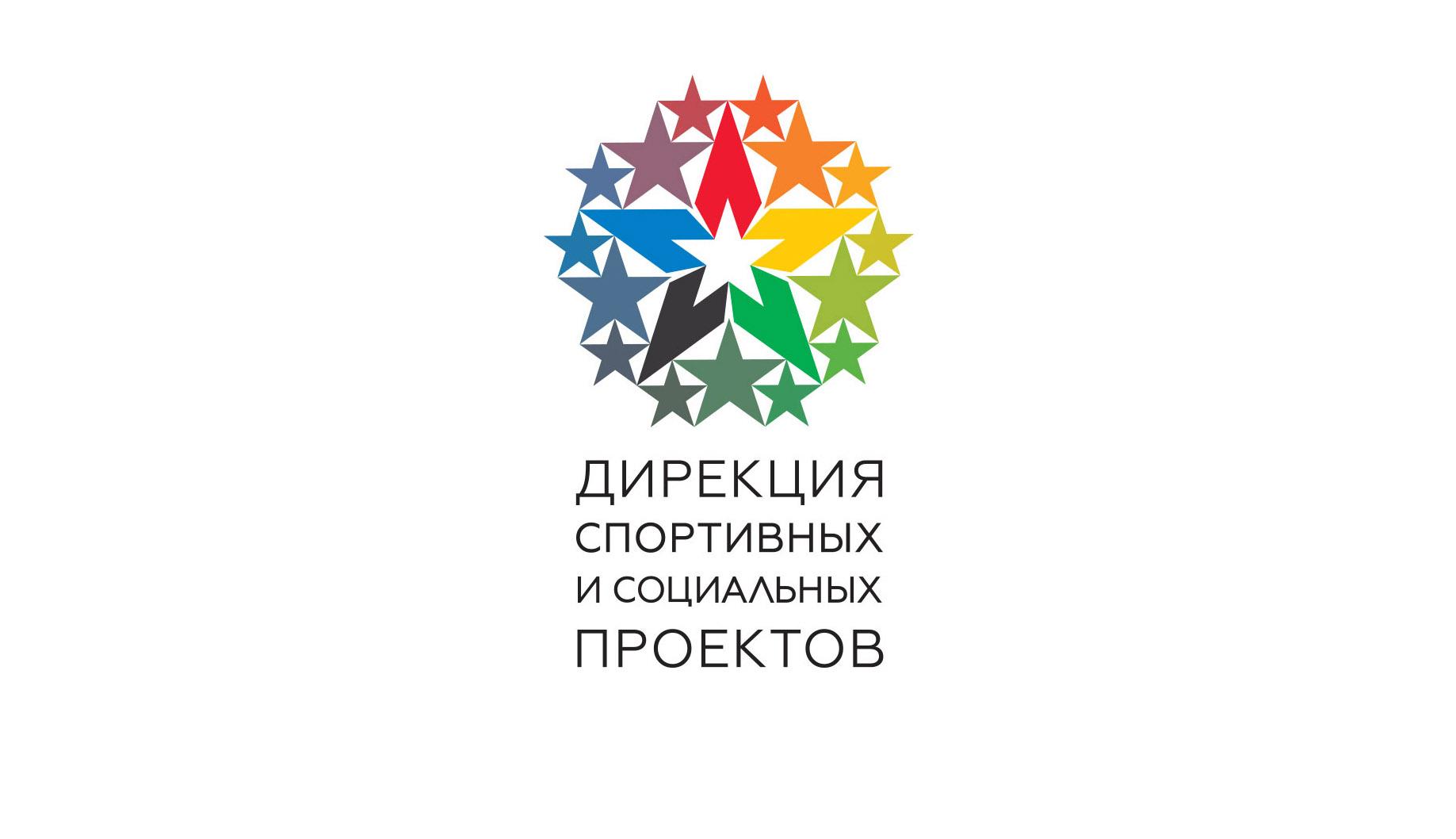 АНО «Дирекция спортивных и социальных проектов» объявляет о запуске лицензионной программы