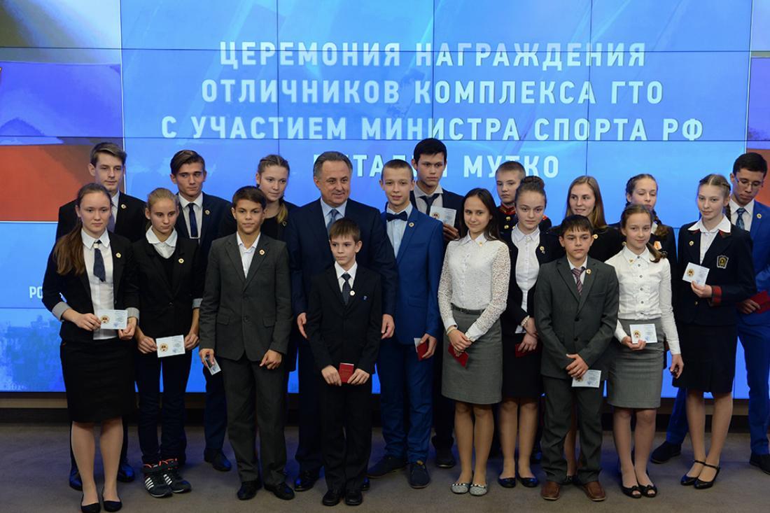 Виталий Мутко вручил золотые знаки отличия ГТО