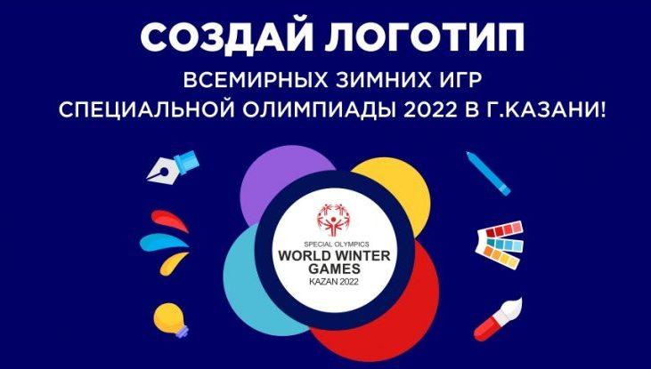 Продолжается конкурс на разработку логотипа Всемирных зимних игр Специальной Олимпиады 2022 в Казани