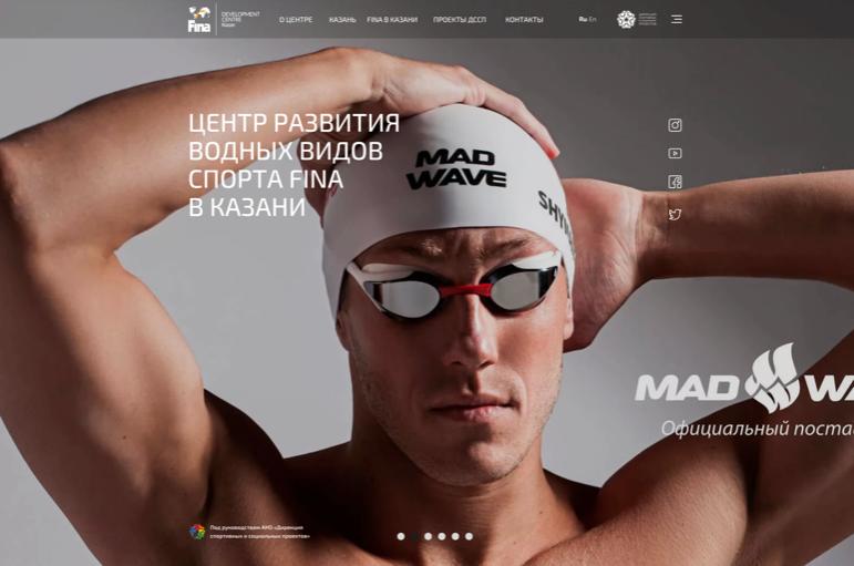 У казанского Центра развития водных видов спорта FINA появился сайт
