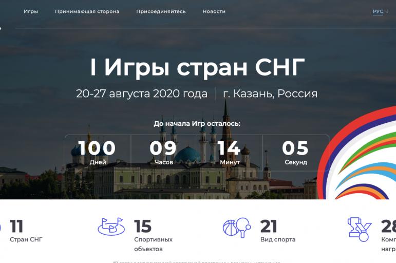 Запущен официальный сайт Первых Игр стран СНГ