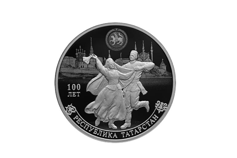 К 100-летию образования ТАССР Банк России выпустил в обращение памятную серебряную монету номиналом 3 рубля