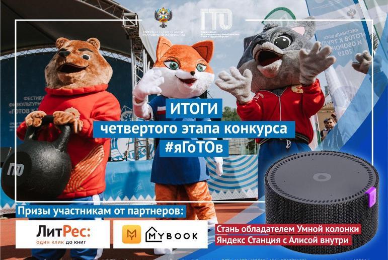 Завершился Всероссийский физкультурно-спортивный конкурс #яГоТОв