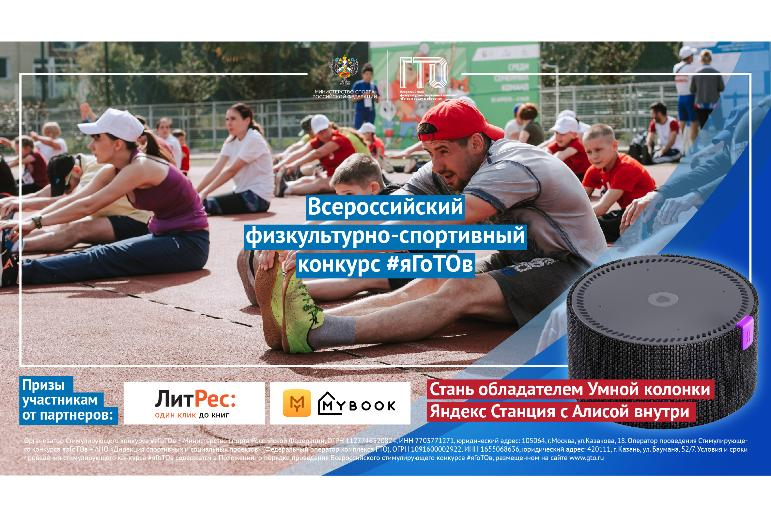 Подведены итоги первого этапа Всероссийского конкурса #яГоТОв
