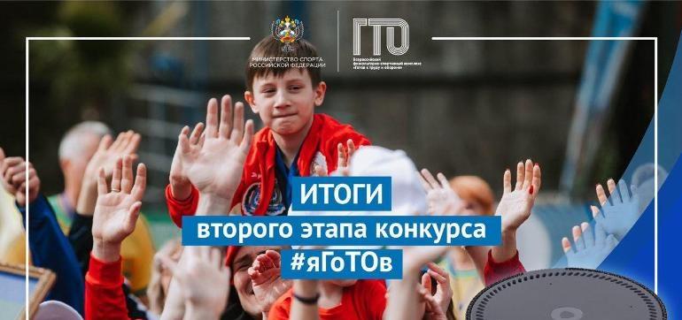 Подведены итоги второго этапа Всероссийского конкурса #яГоТОв
