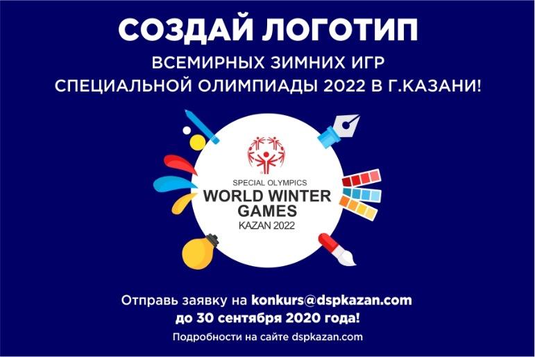 Стартовал Всероссийский конкурс на разработку логотипа Всемирных зимних игр Специальной Олимпиады 2022 года в г. Казани