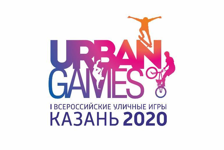 Первые Всероссийские уличные игры в Казани пройдут в сентябре 2020 года